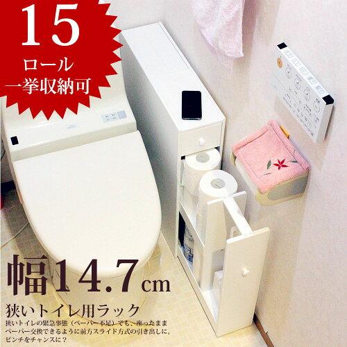 【あす楽対応12時までのご注文で即日出荷】狭いトイレ専用極薄トイレラック幅14.7cmスリム収納家具送料無料スリムトイレラック