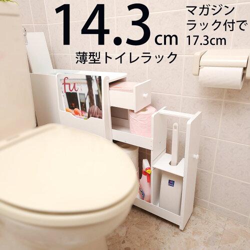 【あす楽対応12時までのご注文で即日出荷】狭いトイレ専用極薄トイレラック座ったままトイレットペーパー交換可幅14.7cmスリム収納家具送料無料スリムトイレラック
