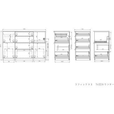 高橋木工所 キッチンボード 食器棚 完成品 ラフィックス 140(D) キッチンカウンター 幅140.3×奥行52 高95cm ホワイト 【3個口】 家電ボード 新生活