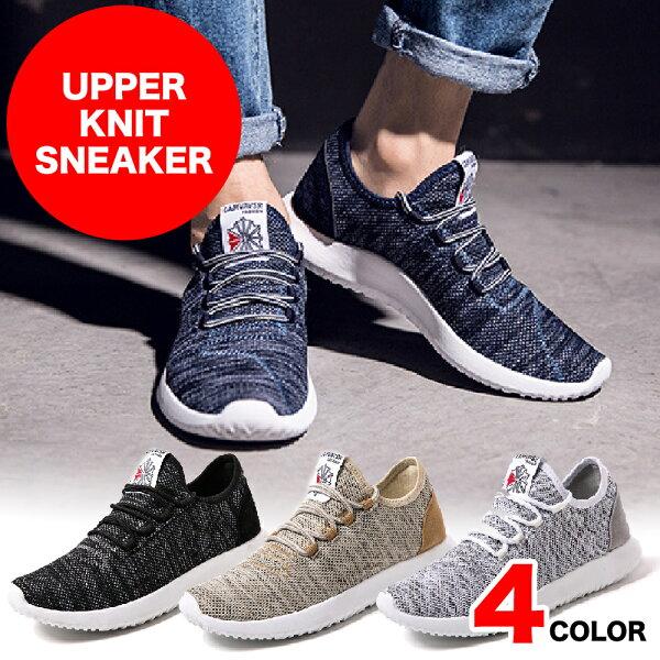 メンズスニーカーMake2Be(メイクトゥビー)メンズアッパーニットスニーカーフィットメンズシューズ運動靴軽量スニーカーランニン