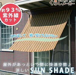 サンシェード90×180cm