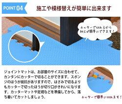 【送料無料】カラフルジョイントマットサイドパーツ付60cmタイプ36枚/8畳セット
