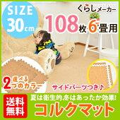 【送料無料】大粒小粒コルクマットサイドパーツ付30cmタイプ108枚/6畳セット