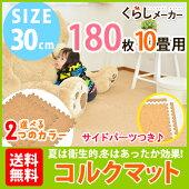 【送料無料】大粒小粒コルクマットサイドパーツ付30cmタイプ180枚/10畳セット