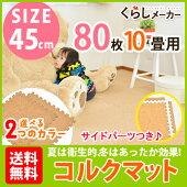 【送料無料】大粒小粒コルクマットサイドパーツ付45cmタイプ80枚/10畳セット