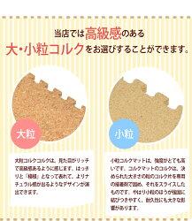 【送料無料】大粒小粒コルクマットサイドパーツ付45cmタイプ48枚/6畳セット