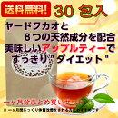 【送料無料】アップル美TEA30包入り美味しく飲んでスッキリダイエット紅茶02P06Aug16