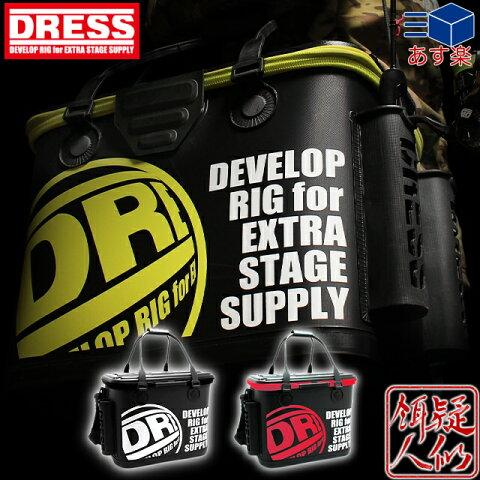 [DRESS(ドレス)][バッカン]DRESSオリジナル バッカン+PLUS(プラス)[ブラック/ライムイエロー:ブラック/レッド:ブラック/ホワイト]ロッドホルダー ロッドスタンド付きバッカン