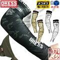 [DRESS(ドレス)]クールアームカバー[MCブラック/MC/MCホワイト][S-Mサイズ/L-XLサイズ]UVカット日焼け防止釣りジョギングハイキングアウトドア吸汗速乾