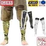 [DRESS(ドレス)]クールフットカバー[MCブラック/MC/MCホワイト][S-Mサイズ/L-XLサイズ]UVカット日焼け防止釣りジョギングハイキングアウトドア吸汗速乾