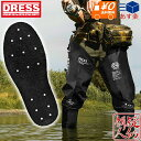Rカードでポイント7倍以上☆[DRESS(ドレス)] ヒップウェーダー エアボーン フェルトスパイクソール [ブラック][S/M/L/XL/XXL]420デニールナイロン 釣り 水仕事 除雪 雪かき 潮干狩り 掃除 農作業 漁業 ウエーダー・・・