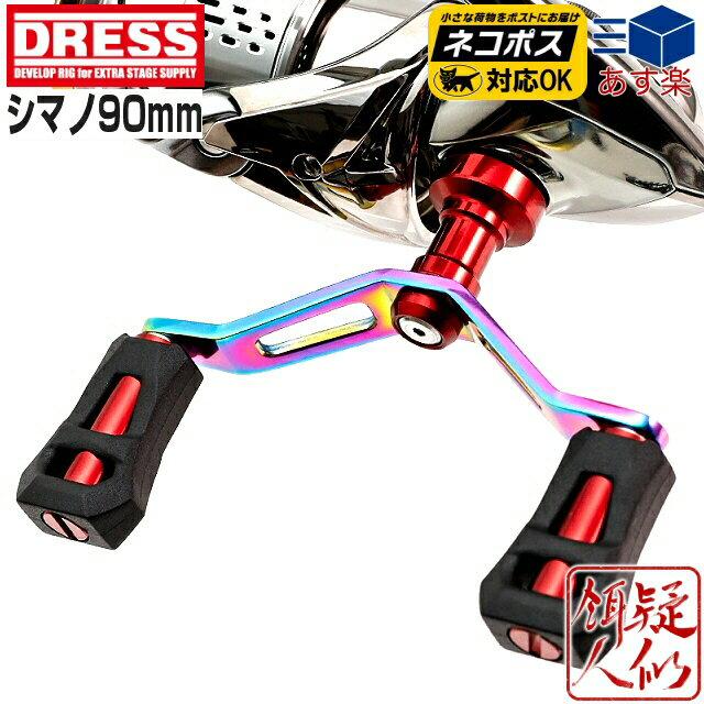 フィッシング, リールパーツ DRESS() Gatling-W HEAT GRADATION 90mm SHIMANO 20 18 19 19