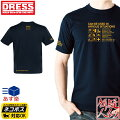 [DRESS(ドレス)]DRESSロゴTシャツ半袖[ネイビー/イエロー][サイズ:S〜4XL]5.6オンスコットン100%TシャツメンズMen's釣り
