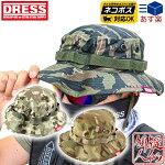 [DRESS(ドレス)]ミリタリーブーニーハット[タイガーストライプ/トータルテレインカモ/マルチカム][M(56cm)〜2XL(62cm)]コットンツイル日焼け防止釣りアウトドアキャンプジャングルハット帽子
