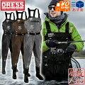 [DRESS(ドレス)]チェストハイウェーダーエアボーンフェルトスパイクウエストベルト付き[ブラック][サイズ:S/M/L/XL/XXL]420デニールナイロン釣り水仕事除雪雪かき潮干狩り掃除農作業漁業フローター