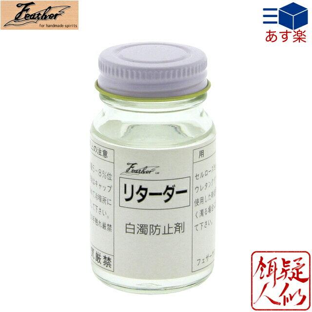 [フェザー(Feather/サンコー商会)]リターダー(白濁防止剤)40ml 乾燥遅延・白化防止剤