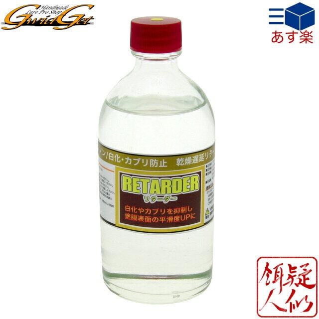 [GwidGet(疑似餌人/ギジェット)]リターダー/アノン(白化防止剤)100ml 乾燥遅延・白化防止剤(シクロヘキサノン)