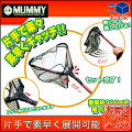 [MUMMY(マミー)]折りたたみランディングネット[FOLDINGNET]ワンタッチ折り畳み機能付き軽量ランディングネット