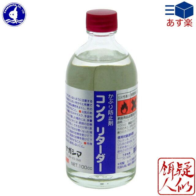 [ナガシマ]コンクリターダーかぶり防止剤 有機溶剤