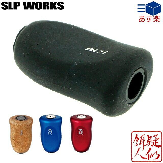 フィッシング, リールパーツ DAIWA() SLP WORKS() RCS I(I ) S