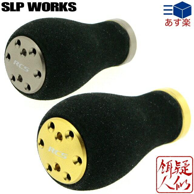 フィッシング, リールパーツ DAIWA() SLP WORKS() RCS S() S