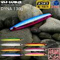 [WILDGAMBLER(ワイルドギャンブラー)]DYNA(ダイナ)ジグ130g(130mm)[グリーンゴールド/シルバー/丹後squid/レッドゴールド/ブルーピンク/ピンク/ピンクゴールド]センターバランスメタルジグ