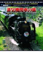 蒸気機関車の旅 2021年カレンダー CL-1510