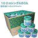 森を守ろう! [業務用1個包装] トイレットペーパー シングル100m 60個入り柔らかソフトタイプ!/牧製紙工場/ホルダー
