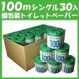 【送料無料】森を守ろう! [業務用1個包装] トイレットペーパー シングル100m 30個入り お手軽でコンパクトなケースサイズ!/牧製紙工場/ホルダー ※銀行振込は入金確認後の発送です。
