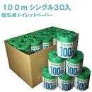 森を守ろう![業務用1個包装]トイレットペーパーシングル100m30個入りお手軽でコンパクトなケースサイズ!