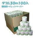スリーハート[業務用1個包装]トイレットペーパーダブル30m100個入り「珍しいダブルの業務用」