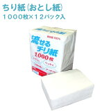 [トイレに流せる平判ちり紙]流せるチリ紙1000枚×12パック入水洗トイレに流せます!/チリ紙/落とし紙/ペットシート/介護/牧製紙工場