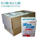 [水に流せる平判おとし紙]流せるチリ紙1000枚×6パック入ハーフケースでの販売!