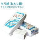 [水に流せる平判おとし紙]マキのアルプス1500枚×6パック入安心のセミハードタイプのチリ紙!