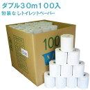 [珍しい業務用ダブル]トイレットペーパーダブル30mW100個入りふんわり柔らかソフトタイプ!再生紙100%/牧製紙工場/ホルダー※銀行振込は入金確認後の発送です。