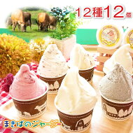 【まきばのジャージーアイスクリーム】よりどり6個セットギフトセットアイスクリームアイスミルクフルーツチョコレートラムレーズン抹茶マカデミアごま詰め合わせお祝いギフトプレゼントお取り寄せおいしい美味しいお子様子供ご年配小分け