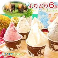 まきばのジャージーアイスクリーム6個