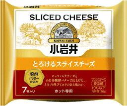 小岩井とろけるスライスチーズ (醗酵バター仕込み)126g(7枚)×【1ケース36個セット】