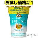 【お試し価格8個セット】小岩井iMUSEイミューズ生乳ドリンクヨーグルト115g×プラズマ乳酸菌ヨーグルトのむドリンクタイプ【8個セット】