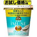 【お試し価格8個セット】小岩井iMUSEイミューズ生乳ヨーグルト100g×プラズマ乳酸菌ヨーグルト(甘さ控えめ食べるタイプ)【8個セット】
