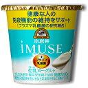 小岩井iMUSEイミューズ生乳ヨーグルト100g×「プラズマ乳酸菌ヨーグルト甘さ控えめ食べるタイプ」8個セット