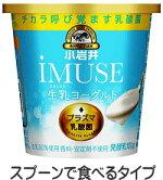 小岩井iMUSEイミューズ生乳ヨーグルト「食べるタイプ」100g×8個セット※プラズマ乳酸菌ヨーグルトがリニューアル