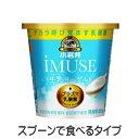 小岩井プラズマ乳酸菌iMUSEイミューズ生乳ヨーグルト「食べるタイプ」100g×【24個セッ