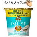 小岩井iMUSEイミューズ生乳ヨーグルト100g×「プラズマ乳酸菌ヨーグルト食べるタイプ甘さ控えめ」8個セット