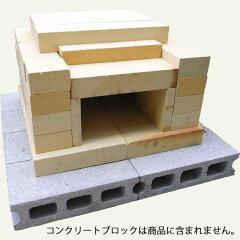 耐火レンガ製家庭用ミニ石窯キット|組み立てかんたん、形を変えてバーベキュー用にも使えます...