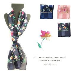 スカーフロングスカーフシルク花柄ストリームフラワーレディース秋冬日本製28×128cm横浜スカーフ