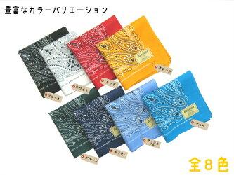 日本製バンダナペイズリー柄綿100%オシャレカラバリアウトドアハンカチスカーフBBQボーイスカウトガールスカウト