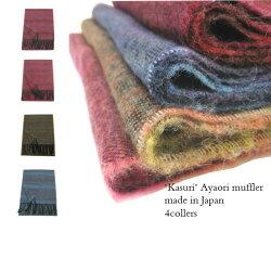 日本製ドラロンタム絣綾織マフラー