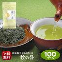 送料無料 お茶 深蒸し茶 牧の誉 ほまれ 100g 静岡茶 高級 牧之原茶 まろやか 濃い 緑が美しいお茶 美味...