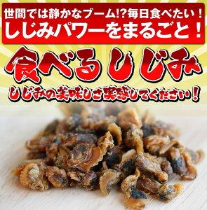 世間では静かなブーム、毎日食べたい!人気爆発!!食べるしじみ【送料無料】520円 シジミ/し...